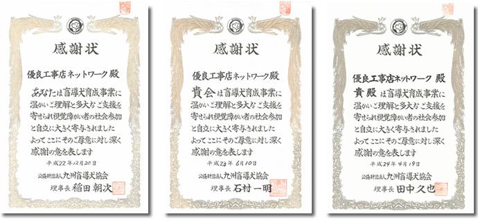 財団法人日本盲導犬協会からの感謝状