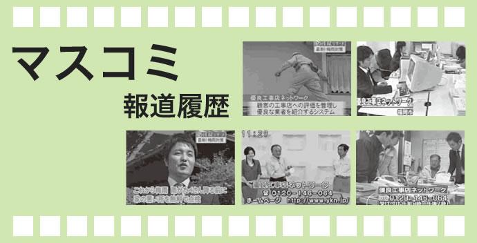 マスコミ報道履歴